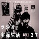ラジオ実弾生活27