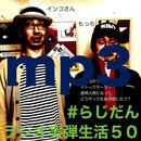 【スマホ環境しかない(PC、Mac無し)方に推奨】ラジオ実弾生活50.mp3