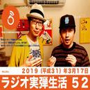 ラジオ実弾生活52
