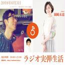ラジオ実弾生活28 インコさん・もっち(ゲスト:園崎未恵)