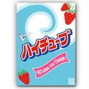 【DVD】ハイチューブ vol.1