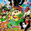▼00 映画 チラシ クレヨンしんちゃん