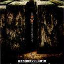 ▼00 映画 チラシ メイズ・ランナー1