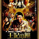 ▼00 映画 チラシ 王妃の館1