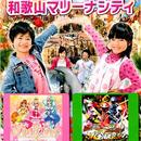 ▼00 和歌山 ポルトヨーロッパ 入園 無料券 (四人まで)