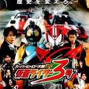 ▼00 映画 チラシ 仮面ライダー3号 1