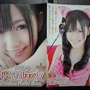 ▼00 冊子 AKB48 渡辺麻友 アイドル
