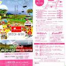 ▼00 割引券 箱館山 コキアパーク  (5人まで) ★無料サービスあり