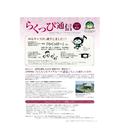 「らくっぴ通信2013年」第2号