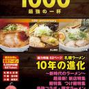 ラーメン1000 最強の一杯【2017年最新版】