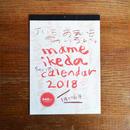 マメイケダカレンダー2018