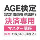 AGE検定 <マスター講座>早期申込割引 ※決済専用