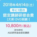2018年度認定講師研修会(DVD受講)