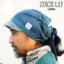 ZUKIN CAP LONG インディゴ 限定2個