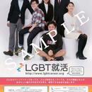 【就労支援3点セット】就労支援ポスター、LGBT就労支援ガイドブック、レインボーステッカー(2枚組)