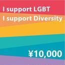 【10,000円】子どもたちへのLGBT教育を支援する