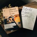 """""""これからのリノベーション""""&""""リビセン本""""セット"""