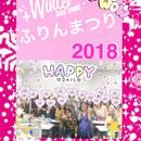 福岡会場2/4(日)「theふりん祭り2018 最高潮!真冬の恋のカーニバル」セミナーのみ