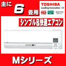 新品:宮崎県内限定工事標準工事価格込み東芝RAS-2258M  5~9畳