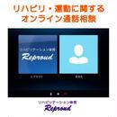 リハビリ・運動に関するオンライン個別相談(50分)