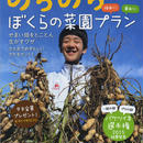 『のらのら』2016春号(農文協)