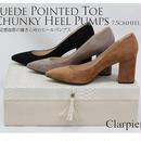clarpierce -クラーピアス- スエード ポンテッドトゥ チャンキーヒールパンプス 7.5cmヒール