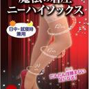 魔法の痩せるストッキング☆ニーハイストッキングRiriko Lサイズ