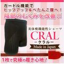 子宮を護る!!! 陰部の浮腫みを徹底ケア!美体痩機能性ショーツ「CRAL-クラルー」