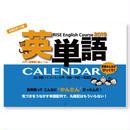 RISE English Course 英単語カレンダー【入門・初級・中級合冊】 2019年4月スタート版