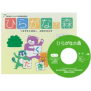 学習ソフト「ひらがなの森 ver.2.0」【CD-ROM版】