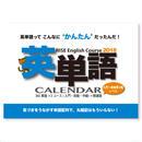 2018年1月スタート版   英単語カレンダー