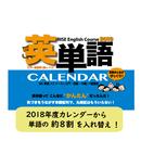 RISE English Course 英単語カレンダー【入門・初級・中級合冊】 2019年1月スタート版