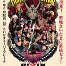 【 那須川天心応援シート 】2017.7.30 / RIZINさいたまSA大会チケット