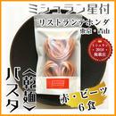 送料無料【パスタ】<乾麺>ミシュラン星レストラン【赤・ビーツ】6食