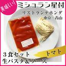 パスタ<ビーゴリ>&トマトソース(3食)