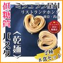 乾麺【低糖質パスタ】8食セット(選べる2種)