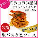 【パスタ&ソース】3食セット(選べる8種)送料込
