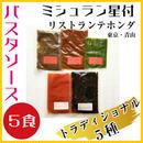 【ソース】5種<トラディショナルセット>