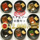 低糖質パスタ&ソース【全8種セット】
