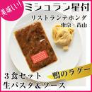 パスタ<パッパルデッレ>&鴨のラグーソース(3食)