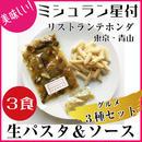 【パスタ&ソース】3種<グルメセット>