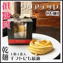 【低糖質パスタ】<乾麺>タリアテッレ(8食)