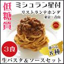 【低糖質パスタ&ソース】3食セット(選べる8種)