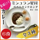 【ホンダカレー】お得な6食セット(全3種)