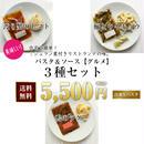 パスタ&ソース【グルメ】3種セット