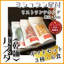 乾麺【パスタ】<ギフトセット>3種・6食入