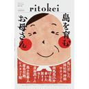 『季刊ritokei』10号「島のお母さん」(2014年8月29日発売)