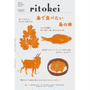 『季刊ritokei』17号「島で食べたい島の味」(2016年5月31日発売)