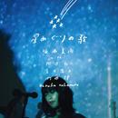 stardust album release live「星めぐりの歌」