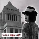 2018.06.09(sat) 佐倉サウンドストリーム「流れ者 present 平成デモクラシー vol.1 」前売券(送料込み)
